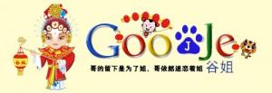 Google tiene competidor chino Goojje
