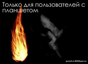 Brochas de fuego para Photoshop
